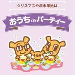 横浜・川崎 | ホームパーティを盛り上げるお店をピックアップ