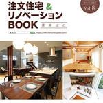 資料請求して、ギフトカードゲットしよう! こだわりの家を建てたい人の「建築ぱど8号」発行しました!!