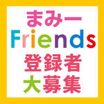 まみーFriends★登録者大募集<登録費 無料><出店費 無料>