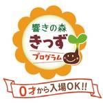 東京・文京区 | 【チケットプレゼント付き】0歳から楽しめる公演♪響きの森きっずプログラム
