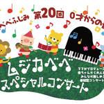 12/1(日) ムジカべべ スペシャルコンサート♪
