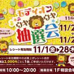 11/22(金)~28(木)【川越モディ】モディオンウキウキ抽選会