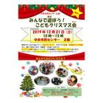 【福岡】12/21(土)『みんなで遊ぼう!こどもクリスマス会』を開催!★参加費無料★
