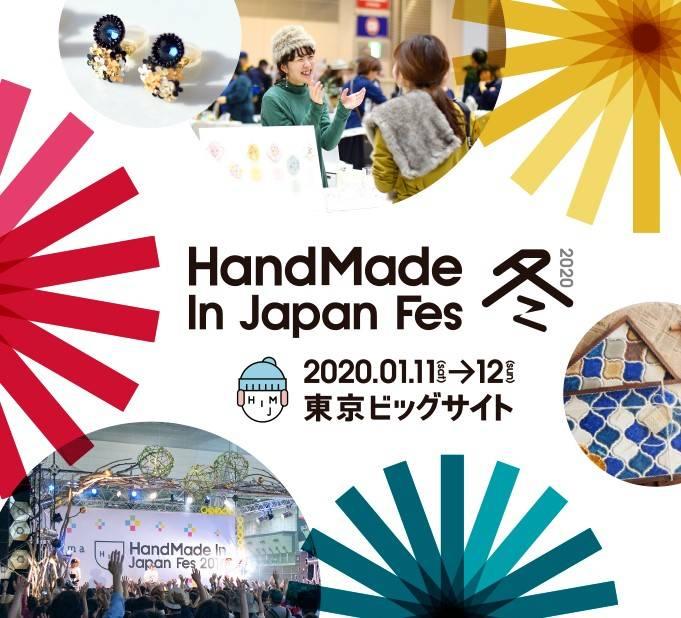 東京・江東区 <入場チケットプレゼント!>1/11(土)・12(日) ハンドメイドインジャパンフェス冬(2020) 開催!