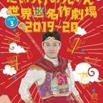 厚木市|12/21(土) 『だいすけお兄さんの世界迷作劇場パート3 2019~20』