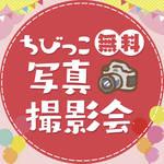 ちびっこ無料写真撮影会【ベルクラシック空港×まみたん】
