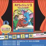 1/20(月)まみたん映画上映会開催!【和歌山市】