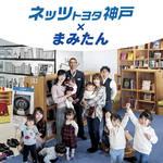 まみたんママが体験!! 「ネッツテラス夙川」で見学・体験・座談会!!