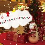 海老名市 12/21(土) 『キッズ・ミート・クリスマス』