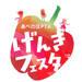 大阪市|おでかけイベント情報 動物園・図書館・行政イベント【12月11日更新】vol.1
