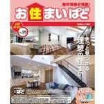 【福岡】今話題の平屋住宅!日差しがたっぷりと降り注ぐリビングを完成見学会で是非ご覧ください。|株式会社 博愛