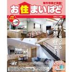 【福岡】日曜・祝日は無料託児サービス!モデルハウスをゆっくり見学できます。|ヒット住宅展示場