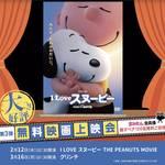 2/12(水)まみたん映画上映会開催!【和歌山市】