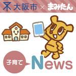 大阪市×まみたん子育てNEWS 市民活動のためのクリック募金に参加しよう