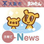 大阪市×まみたん子育てNEWS この冬活用しよう!お風呂でリラックス&健康促進!