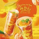 【福岡】1/7(火)~発売開始★「Lipton TEA STAND」から新年のはじまりをお祝いする限定メニューが登場!