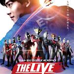 【福岡】2/15(土)★ウルトラヒーローズ EXPO THE LIVE 福岡公演★プレゼントあり★