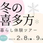 福島県   雪国の冬ってどんなふう? 「冬の喜多方暮らし体験ツアー」参加者募集