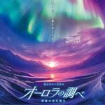 東京・花小金井|4/5(日)まで開催!多摩六都科学館 「オーロラの調べ 神秘の光を探る」 大型映像でオーロラを体感しませんか。