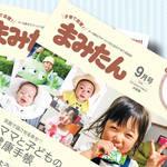 【まみたん京都版】 表紙モデルを大募集☆0~6歳限定!