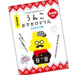 東京・国分寺 | 2/11(火・祝)まで開催!ミーツ国分寺オリジナル問題に正解して、うんこシールをゲットしよう!