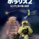 東京・多摩市 | ベネッセスタードームで待望の「ポラリス2 ルシアと流れ星の秘密」がいよいよ上映開始!