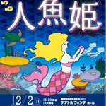 横浜市泉区 | 2/2(日) 劇団東少による子どものための名作ミュージカル『人魚姫』