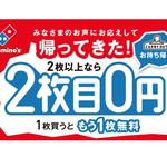 【福岡】ドミノ・ピザ お客様の声にお応えして、お持ち帰り限定「ピザ2枚目0円」が帰ってきた!
