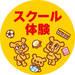 【横浜市北部・川崎市北部】クオ・カードがもらえる『スクール無料体験モニター大募集!』