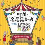 町田市|2/24(月・休) 『町田名産品まつりwithとっておきの音楽祭』