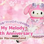 【福岡】ピンクいっぱいのありがとう♥マイメロディ45周年アニバーサリー