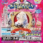 【福岡】奇跡のホワイトライオンも上陸!スーパーミラクルイリュージョン!