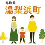 のんびりと暮らせる自然豊かなまち「鳥取県 湯梨浜町」をふるさとにしませんか?