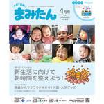 まみたん大阪東版4月号(3月6日号)が発行されました♪