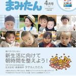 まみたん大阪市版4月号(3/6号)が発行されました★