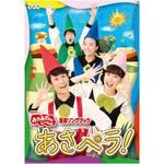 NHK「おかあさんといっしょ」最新ソングブック『あさペラ!』DVDプレゼント!