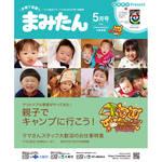 まみたん大阪東版5月号(4月3日号)が発行されました♪