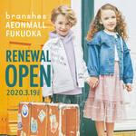 【福岡】3/19 リニューアルオープン! 親しみやすいキッズブランド「BRANSHES」