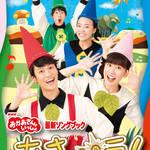 【福岡】「おかあさんといっしょ」待望の月のうたベストDVD が4/15発売!