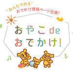 おやこdeおでかけ〜黒鳥山公園(取材編)〜