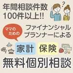 ママの家計・保険のお悩み解決!ファイナンシャルプランナーによる無料個別相談!