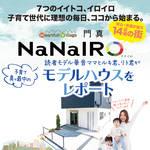 7つの便利、安心、快適!14区画の街 『ハートフルビレッジ門真 NANAIRO』 子育てママがレポートします!