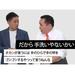大阪市|ミルクボーイによる感染症拡大防止の手洗い動画が完成!