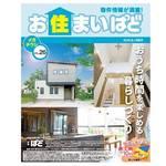 【福岡】広い土地と静かな住宅地で快適な家づくり♪|福建住宅株式会社