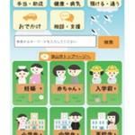 【狭山市】 狭山市子育てサイト Home Ciao ほめちゃお! がオープン!