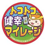 【所沢市】 「トコトコ健幸マイレージ」が 7月から始まります
