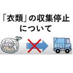 大阪市|大阪市では「衣類」の収集を一時停止しています