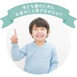 【参加費無料!】8月23日(日) 子育て世代の為のマネー講座開催!