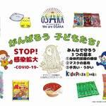 大阪市|大阪市・図書館 情報など【8月5日更新】vol.2