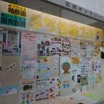 【大阪市】各区からのお知らせ 子育てすくすく情報2020年10月号